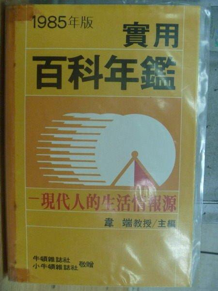 【書寶二手書T8/嗜好_MCU】實用百科年艦-現代人的生活情報源_1985年
