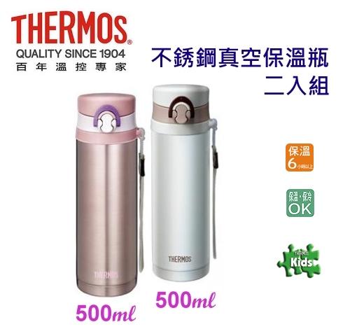 【佳麗寶】-(THERMOS膳魔師 )不銹鋼真空保溫瓶500ml+500ml二入組 CWSP1401