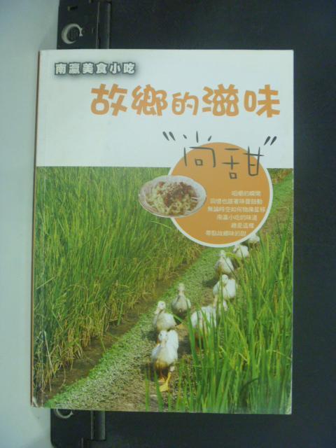 【書寶二手書T2/餐飲_HMD】故鄉的滋味,尚甜_田玲瑚總編輯