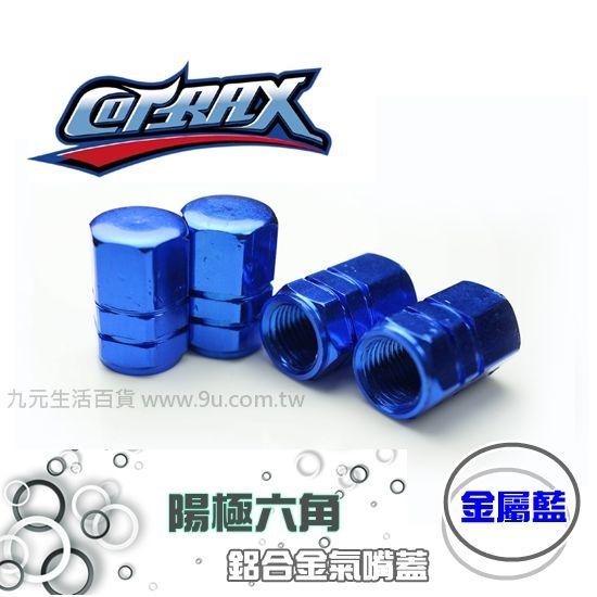 【九元生活百貨】Cotrax 4入鋁合金氣嘴蓋/陽極六角(藍)