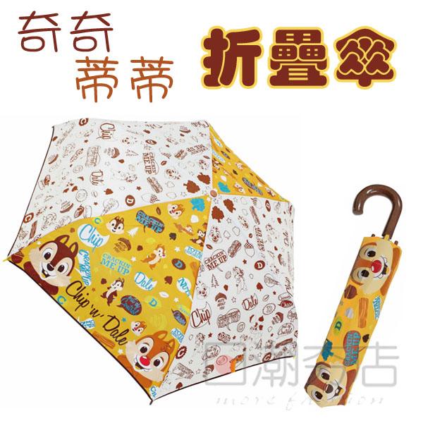 [日潮夯店] 日本正版進口 Disney 迪士尼 奇奇蒂蒂 折疊 雨傘 折傘