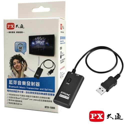 大通 BTX-1000 Aptx高音質藍芽音樂發射器 ★將電視聲音透過藍芽分享給耳機 支援高音質aptX ★