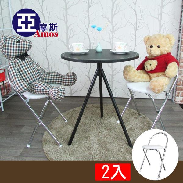 Amos【YBW001】白色椅墊折合椅(2入)   ♥免運♥摺疊椅 折疊椅 塑膠椅 休閒椅 餐椅 備用椅 台灣製
