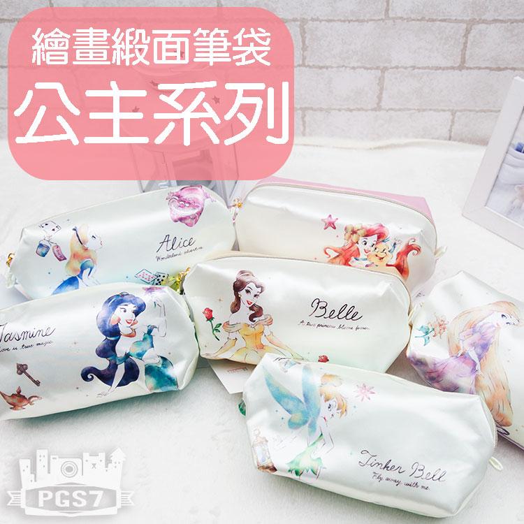 PGS7 日本迪士尼系列商品 - 日本 迪士尼 公主系列 繪畫 緞面 筆袋 鉛筆盒 小美人魚 愛麗絲