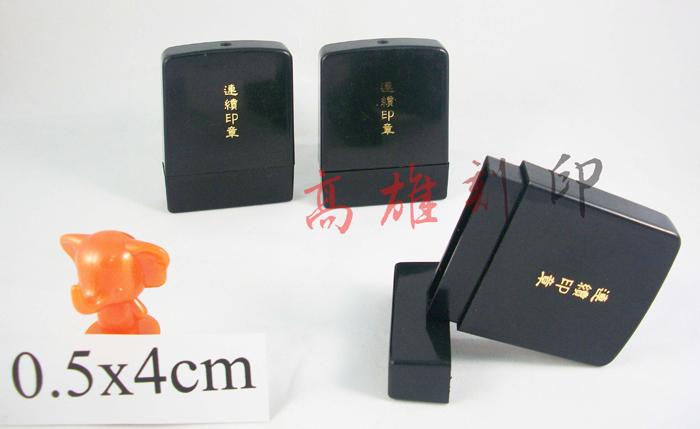 【高雄刻印】規格:0.5x4cm 連續章/連續印章/原子章/姓名章/會計章/事務章/凹凸面