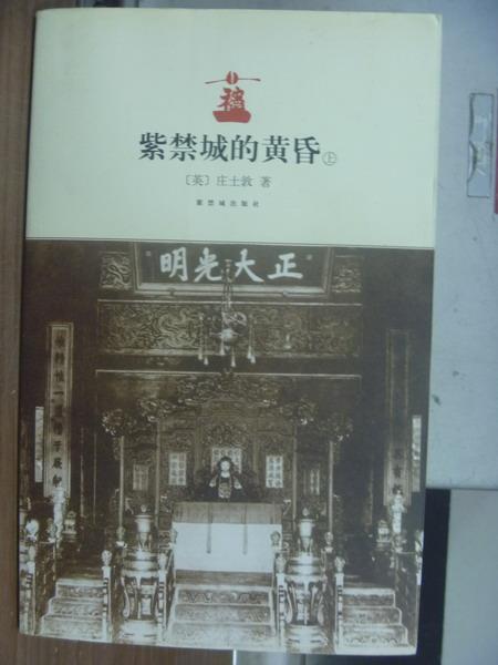 【書寶二手書T1/歷史_QMN】紫禁城的黃昏_簡體