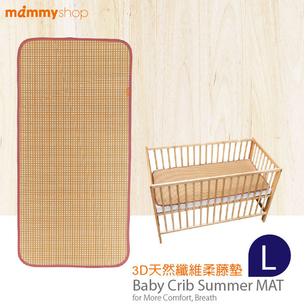 Mammyshop媽咪小站 - 3D天然纖維柔藤墊 -L 66x118cm  (嬰兒床墊適用)