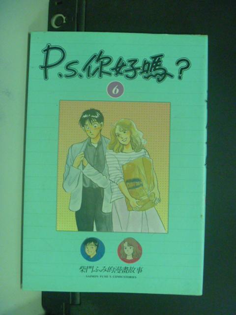 【書寶二手書T8/漫畫書_KKE】P.S.你好嗎 6_柴門文
