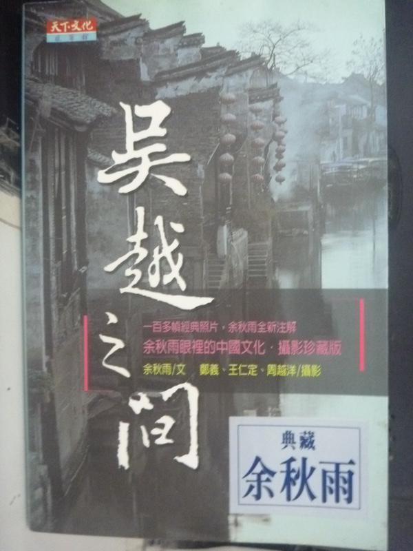 【書寶二手書T9/地理_XEN】吳越之間_余秋雨
