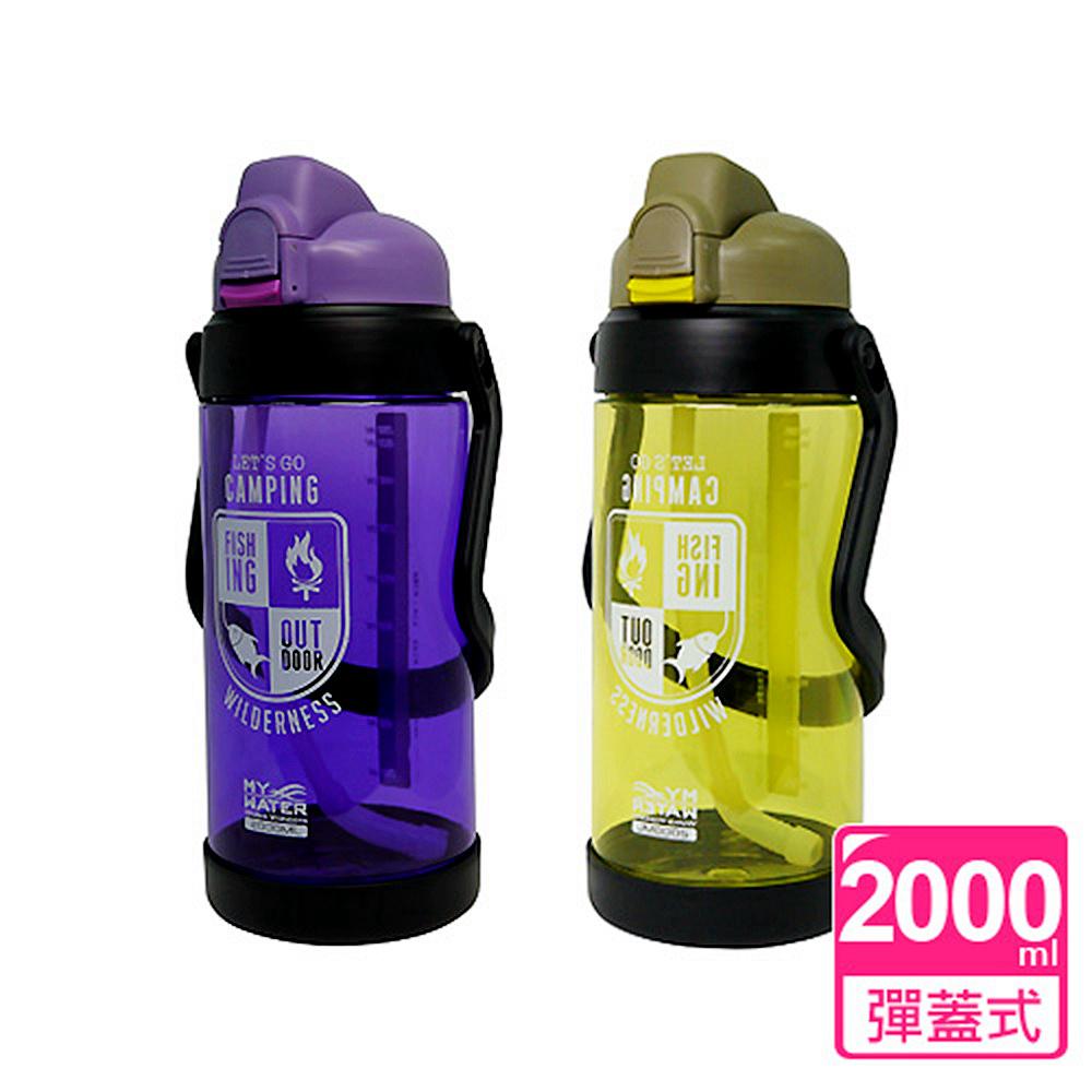 【My Water】探索戶外水壺 2000ml (兩色可選)