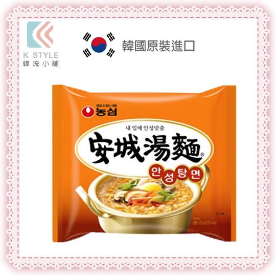 【 韓流小舖 】韓國原裝-安城湯麵 (單包裝)  NONG SHIM 農心 正版韓國內銷 不辣版辛拉麵