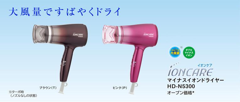 日本 HITACHI  HD-N5300 日立負離子美髮美型吹風機  (預購)