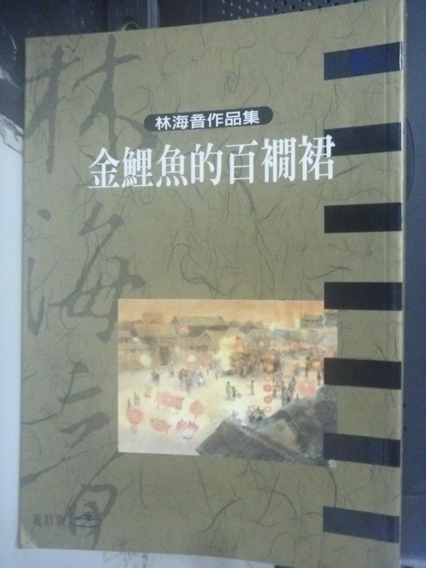 【書寶二手書T1/一般小說_LKO】金鯉魚的百襉裙_林海音
