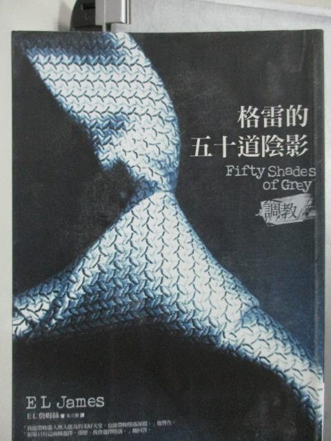 【書寶二手書T6/翻譯小說_OCM】格雷的五十道陰影I:調教_詹姆斯