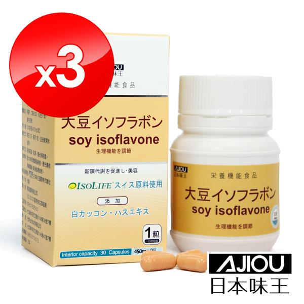 即期出清◆原廠◆日本味王大豆異黃酮(30粒╱瓶)X3