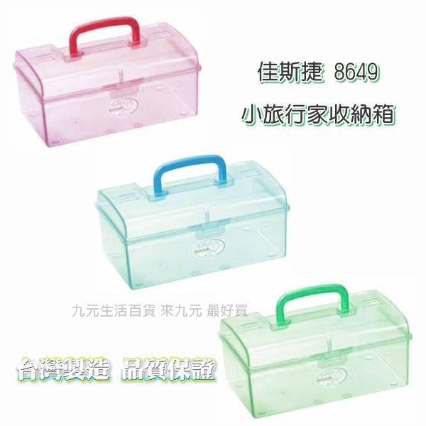 【九元生活百貨】佳斯捷 8649 小旅行家收納箱 收納盒 工具箱 置物箱