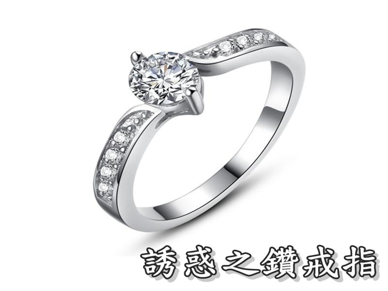 《316小舖》【TC42】(925銀白金戒指-誘惑之鑽戒指 /頂級鋯石戒指/美版銀戒指/美風銀戒指/美系銀戒指/聖誕戒子/情人禮物) 只剩11.16號