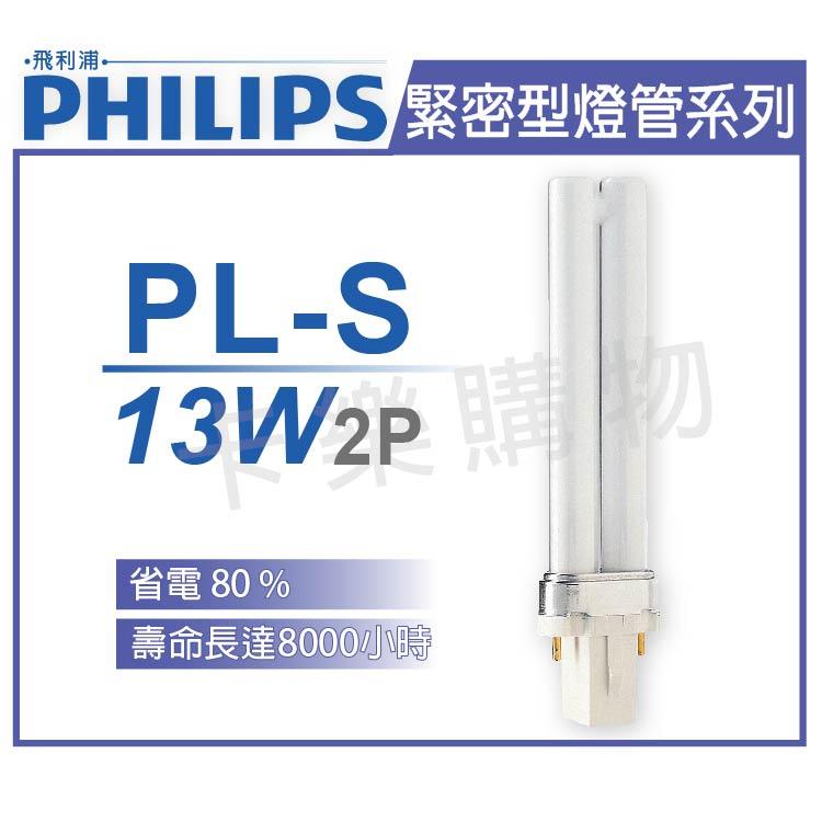 PHILIPS飛利浦 PL-S 13W 827 黃光 2P 緊密型燈管 _ PH170013