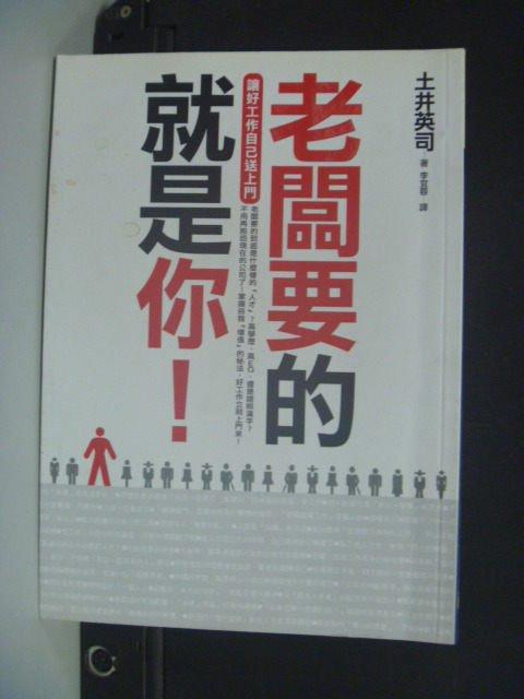 【書寶二手書T9/財經企管_NPG】老闆要的就是你_李宜蓉, 土井英司