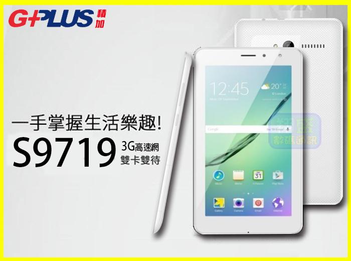 G-PLUS S9719 四核心 7吋IPS 3G雙卡雙待 老人機 智慧型平板手機 可上網+通話 贈原廠側掀皮套【翔盛】