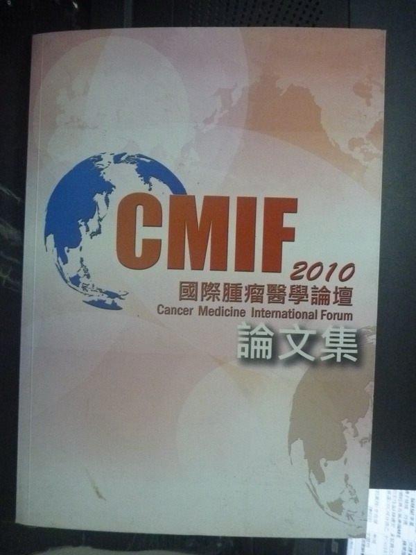 【書寶二手書T4/醫療_ZAK】2010國際腫瘤醫學論壇論文集_王剴鏘