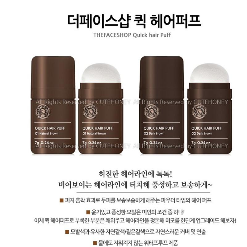 韓國直送 The face shop 氣墊髮粉 髮際遮蓋/局部遮蓋/增加髮量感