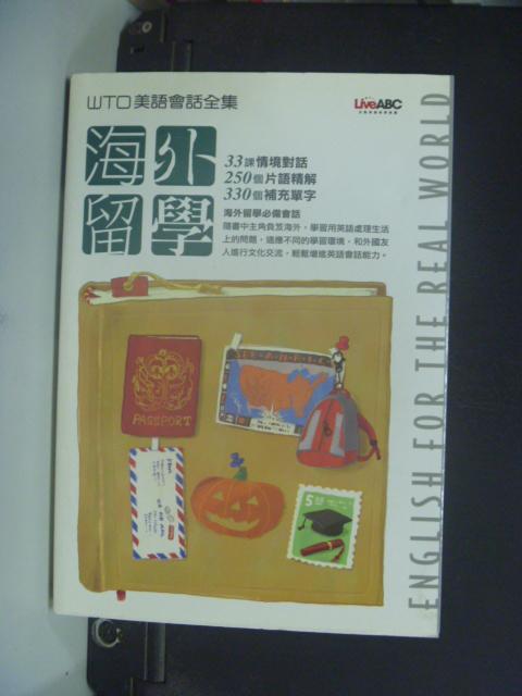 【書寶二手書T5/語言學習_GCU】海外留學_附CD_LiveABC