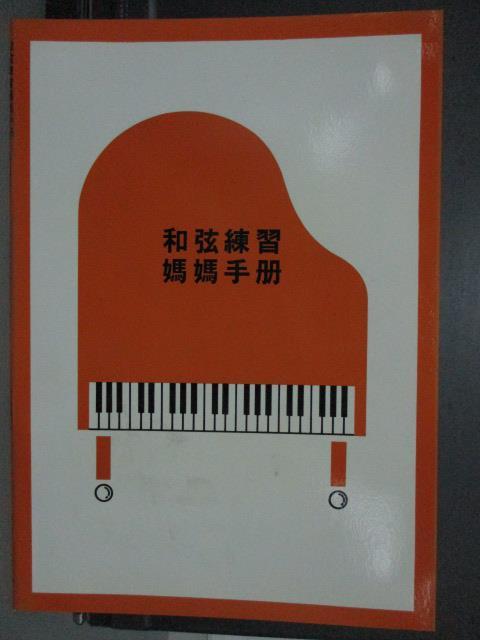 【書寶二手書T1/音樂_QLD】和弦練習媽媽手冊_林玲玲