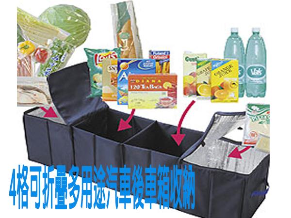 BO雜貨【SV6228】日式 車用收納盒 4格可折疊多用途汽車收納箱 後車箱雜物收納箱 保冷保溫箱