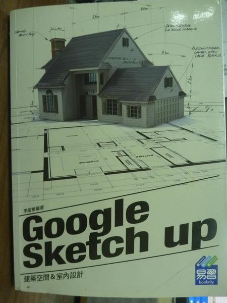 【書寶二手書T1/設計_QXH】Google sketchup-建築空間&室內設計_李國棟