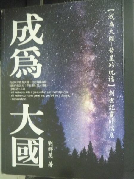 【書寶二手書T5/宗教_JBI】成為大國-繁星的祝福: 創世紀靈修信息_基督教_劉群茂