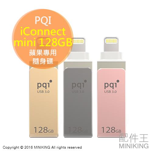 【配件王】公司貨 PQI iConnect mini 蘋果專用 128GB 128G OTG 隨身碟 USB 3.0 備份