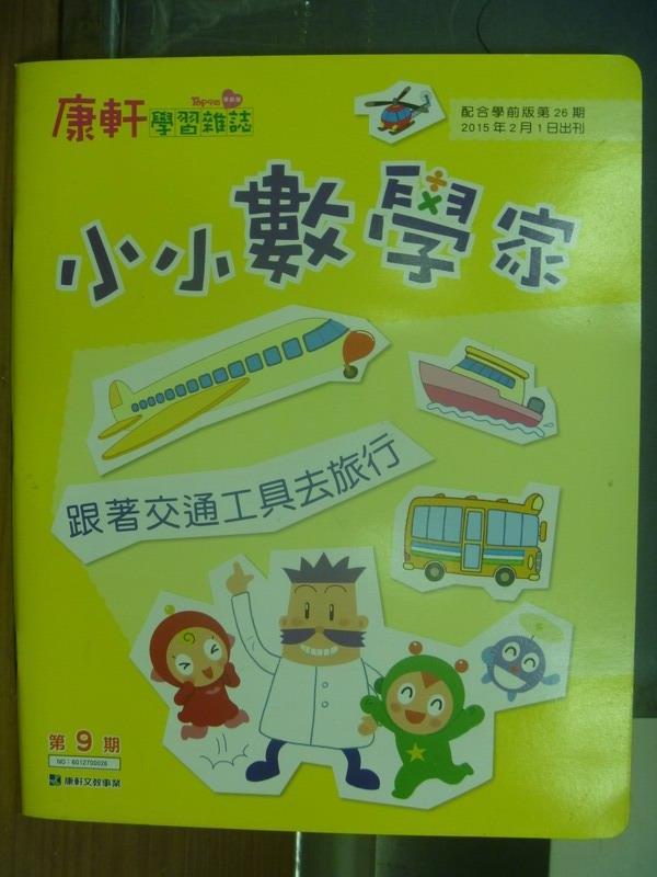 【書寶二手書T1/兒童文學_PAW】康軒學習雜誌_9期_小小數學家等