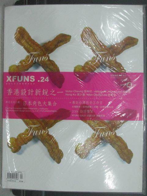 【書寶二手書T1/雜誌期刊_YIP】Xfuns放肆創意設計_24期_香港設計新銳之一等_未拆