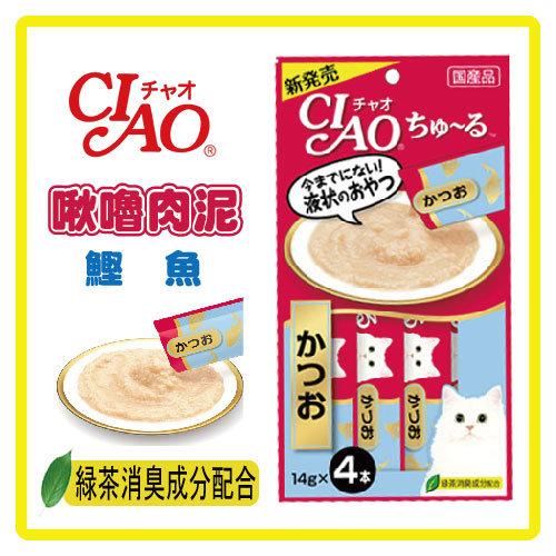 【回饋價】 CIAO 啾嚕肉泥-鰹魚 14g*4條 SC-72-特價53元>可超取 【美味肉泥,貓咪愛不釋口!】 (D002A52)