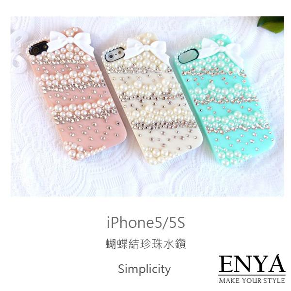 iPhone5S.5C 蝴蝶結珍珠水鑽 清新貼鑽手機殼 Enya恩雅(捷克水晶鑽)(郵寄免運)