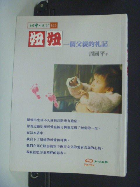 【書寶二手書T4/親子_NOS】妞妞:一個父親的日記_週國平