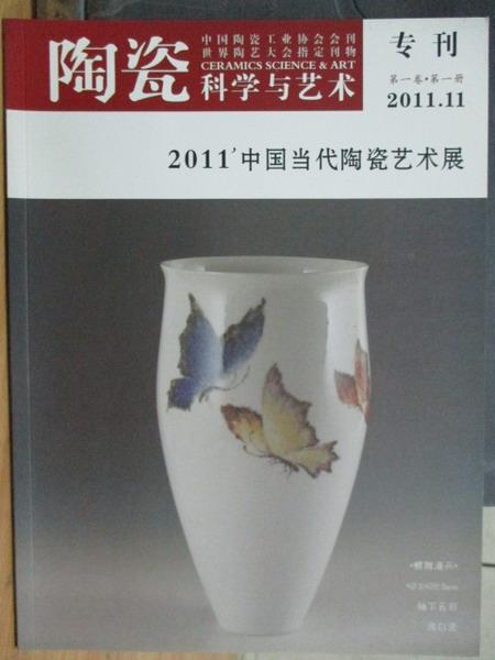 【書寶二手書T1/雜誌期刊_PAQ】陶瓷科學與藝術_2011年專刊_第1卷_2011中國當代陶瓷藝術展