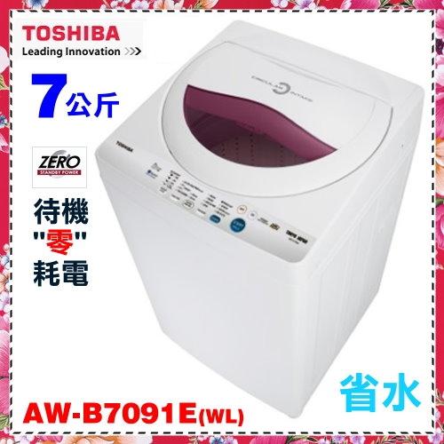 【東芝 TOSHIBA】7公斤單槽洗衣機《AW-B7091E》含基本安裝 濃縮泡沫洗淨