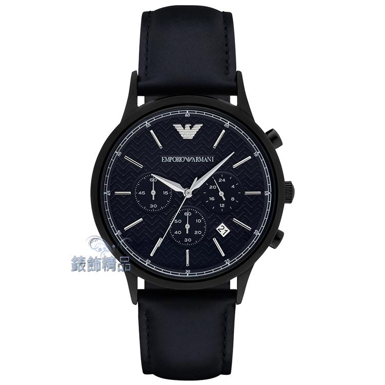【錶飾精品】ARMANI亞曼尼表 都會時尚三眼計時日期立體刻紋黑殼深藍面皮帶男錶 AR2481 全新原廠正品 生日 情人節 聖誕 禮物 禮品