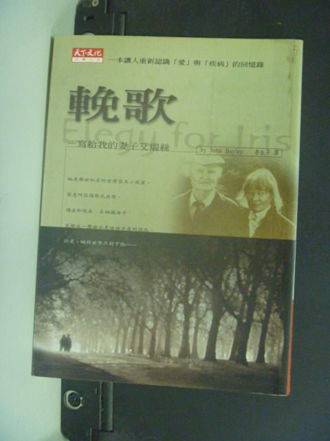 【書寶二手書T2/翻譯小說_GDX】輓歌-寫給我的妻子艾瑞絲_約翰.貝禮/著 , 李永平