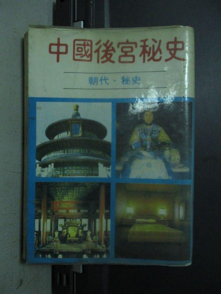 【書寶二手書T8/歷史_OPV】中國後宮秘史_朝代.秘史_原價350