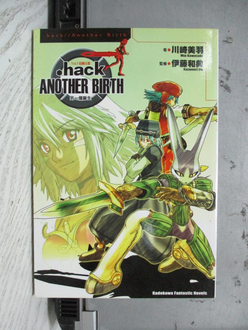 【書寶二手書T1/一般小說_NBM】.hack//Another Birth-3侵蝕污染_川崎_輕小說