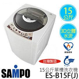 ★杰米家電☆『SAMPO聲寶』 ES-B15F(J) 15公斤全自動洗衣機