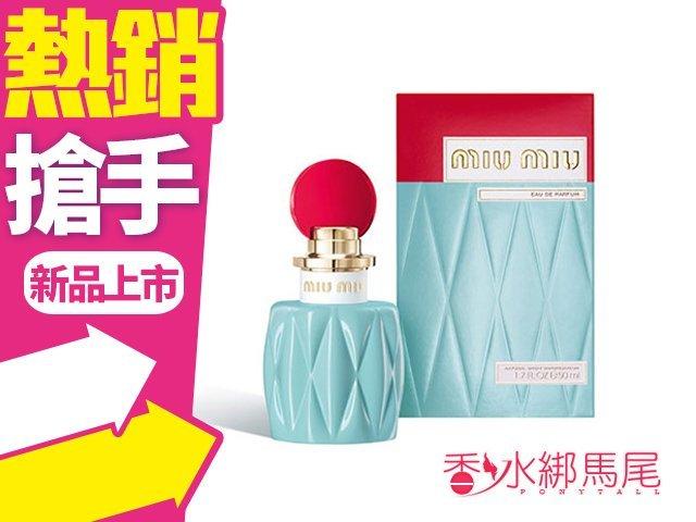 Miu Miu 首款女香繆斯女神 EDP Eau de Parfum 淡香精 香水空瓶分裝 5ml◐香水綁馬尾◐