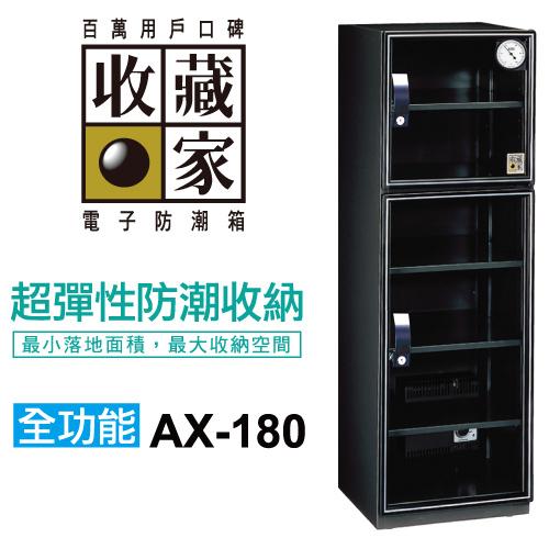 【收藏家 防潮箱】 AX-180 雙門落地型電子防潮箱
