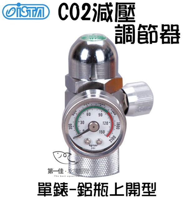 [第一佳水族寵物] 台灣伊士達ISTA [單錶-鋁瓶上開型] CO2減壓調節器 免運