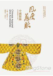 風度華服:中國服飾