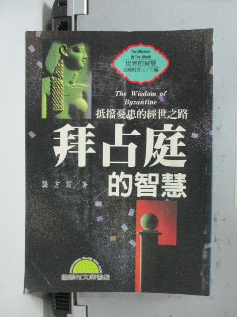 【書寶二手書T1/地理_NRJ】拜占庭的智慧_龔方震