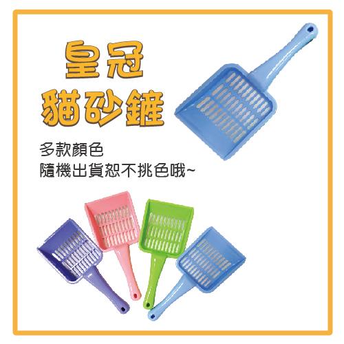【力奇】皇冠貓砂鏟-60元【顏色恕不挑色】 >可超取(H562D01)